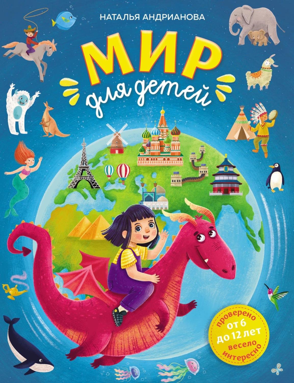 Наталья Андрианова, Мир для детей – скачать pdf на ЛитРес