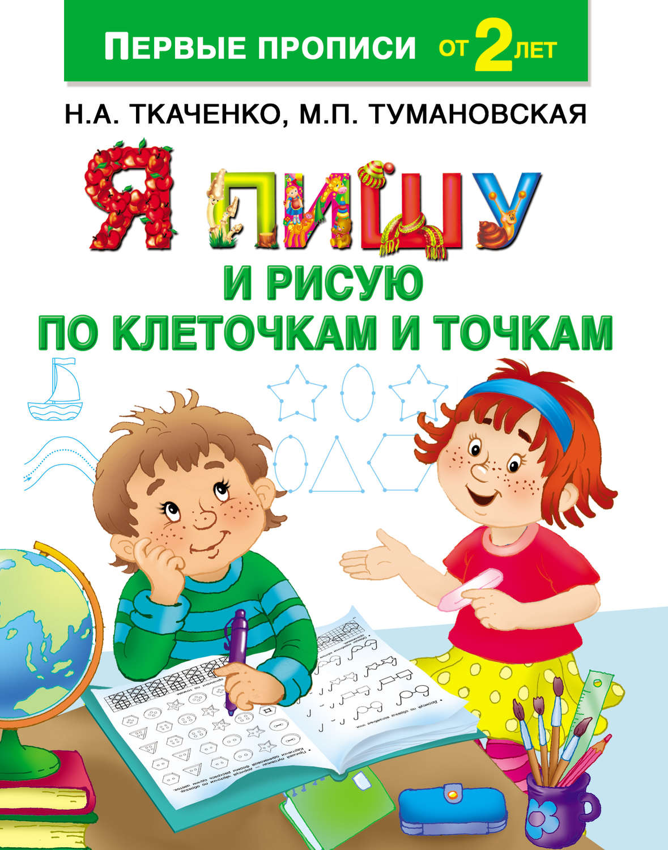 М. П. Тумановская, книга Я пишу и рисую по клеточкам и ...