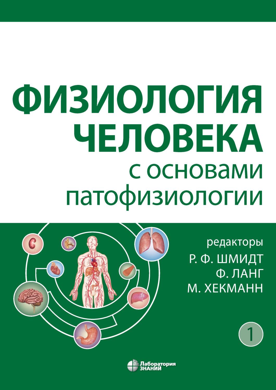 Физиология человека с основами патофизиологии. Том 1PDF