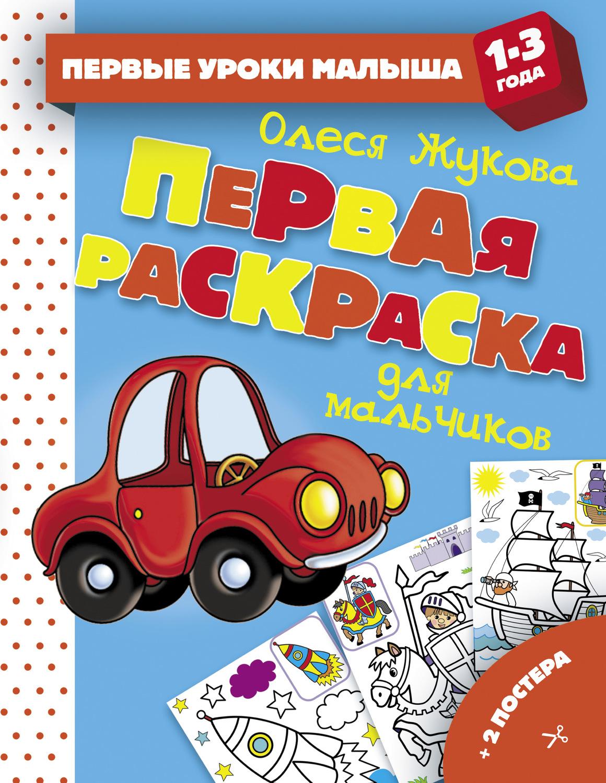 Олеся Жукова, книга Первая раскраска для мальчиков ...