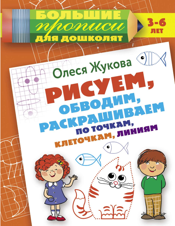 Олеся Жукова, книга Рисуем, обводим, раскрашиваем по ...