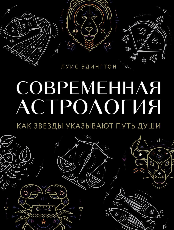 Современная астрология