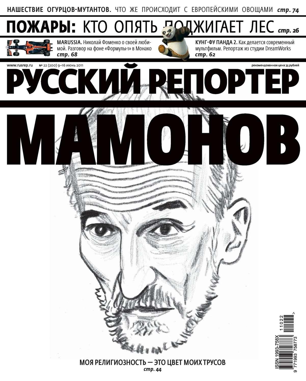 русский репортер картинки готового закусочного