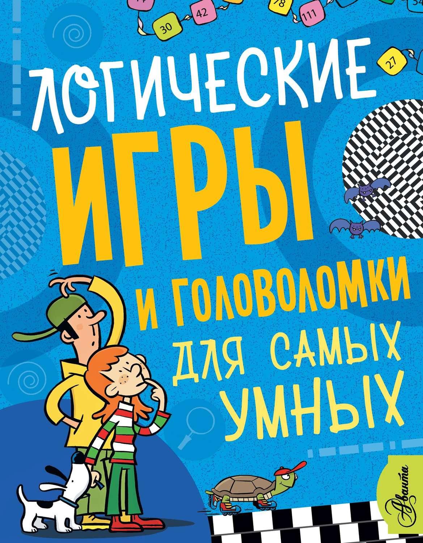 Книга Логические игры и головоломки для самых умных ...