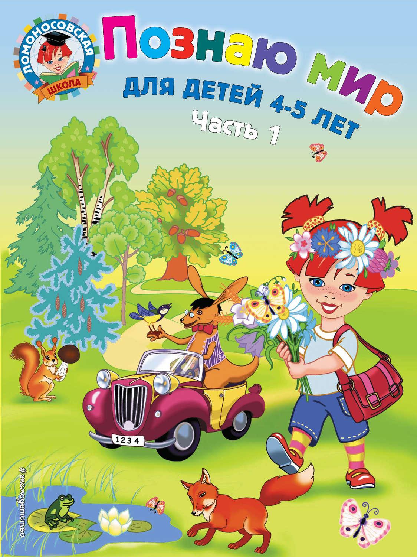 Книга Познаю мир. Для детей 4-5 лет. Часть 1 скачать ...