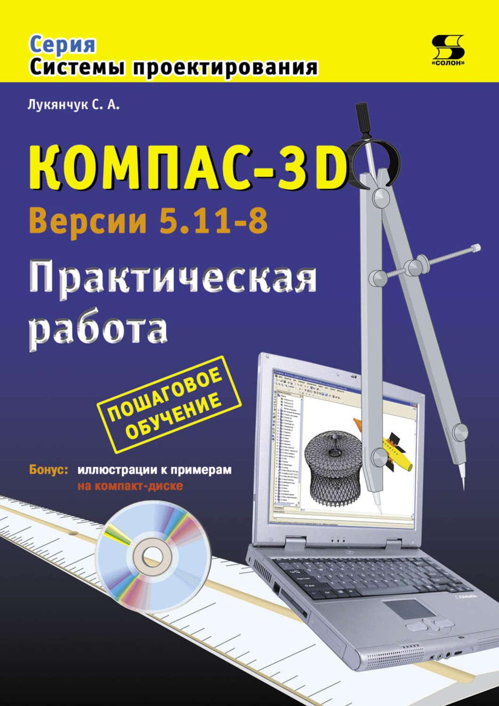 Практические работы в компасе 3d модели работа модели пятигорск