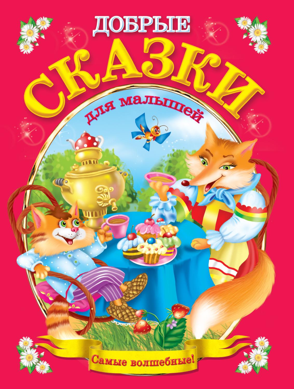 Обложки для книг картинка для детей