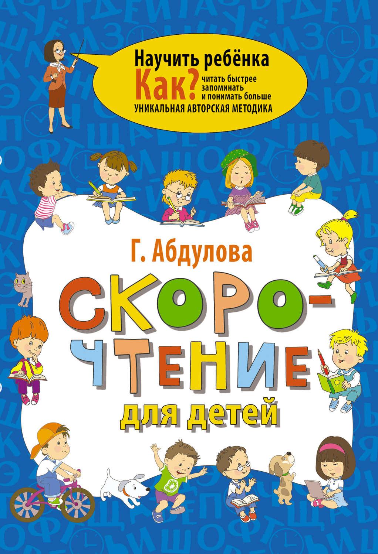 Гюзель Абдулова, Скорочтение для детей – скачать pdf на ЛитРес