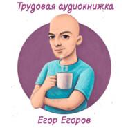 Твой успех — случайность: обсуждаем синдром самозванца с психологом Егором Егоровым.