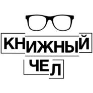 Евгений Водолазкин: великие книги, Древняя Русь, защита языка. Книжный чел #65