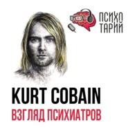 Психотарий Подкаст#30 - Kurt Cobain