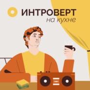 №5 Культура. Разговор c современными краеведами из объединения ГЭНГЪ