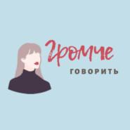 Маша Окунева о том, как веганы едят стейки и меняют индустрию магазинов