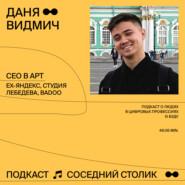 Даня Видмич: дизайн в Яндексе, Студии Лебедева и Badoo в 19 лет