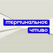 Турбо-подкаст #9: Цензура и романтические истории из детства. Лев Pochezach