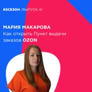 Мария Макарова - как открыть пункт выдачи заказов Ozon