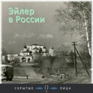Великий Новгород (VII часть)