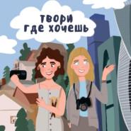 """#14 Анна (@tsvetkovaa) - про продюсирование инфопродуктов, образование и \""""инфоцыган\"""""""