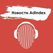 Новости AdIndex. 13 сентября