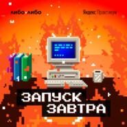 Как Яндекс пережил самую крупную DDoS-атаку в истории интернета