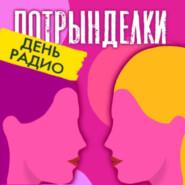 #20 День Радио. Эпизод 1. Алексей Зверев