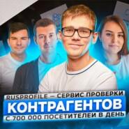 129. Rusprofile.ru. Как за 5 лет построить продукт и зарабатывать 4 млн $ в год