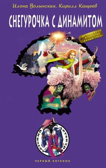 Обложка книги Снегурочка с динамитом