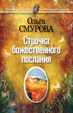 Обложка книги Строчка божественного послания. Удивительные превращения людей в наших снах