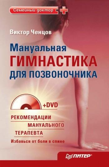 Обложка книги Лечебная гимнастика для позвоночника