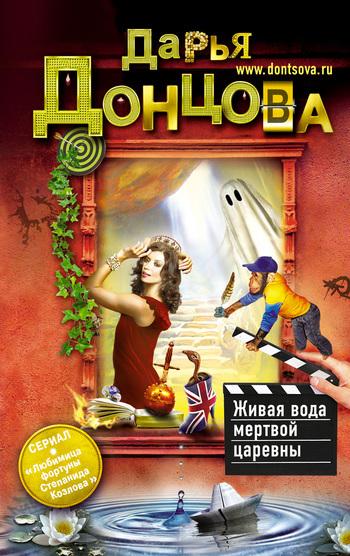 Обложка книги любимица фортуны степанида козлова