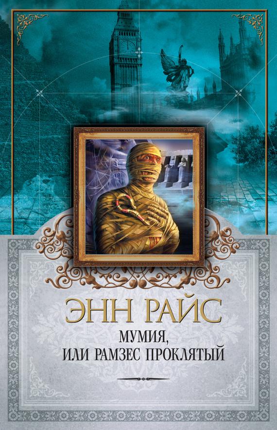 Скачать бесплатно книгу мумия или рамзес проклятый