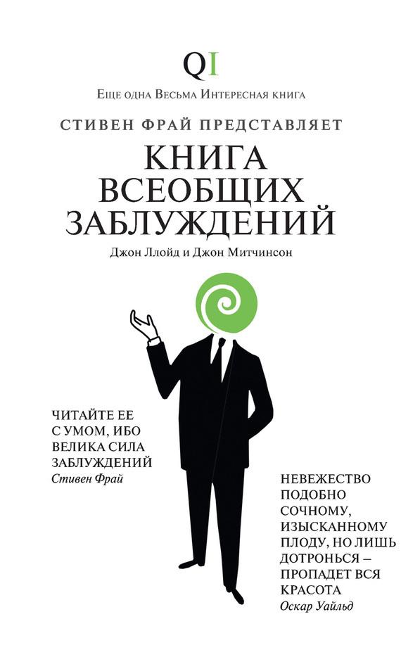 Книга всеобщих заблуждений аудиокнига скачать