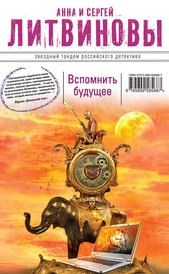 Александр литвинов скачать книгу