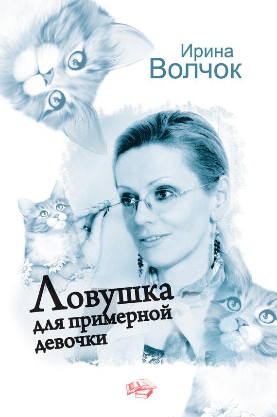 Ирина волчок скачать книгу бесплатно