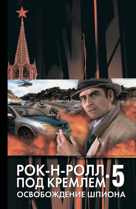 Скачать книгу освобождение шпиона