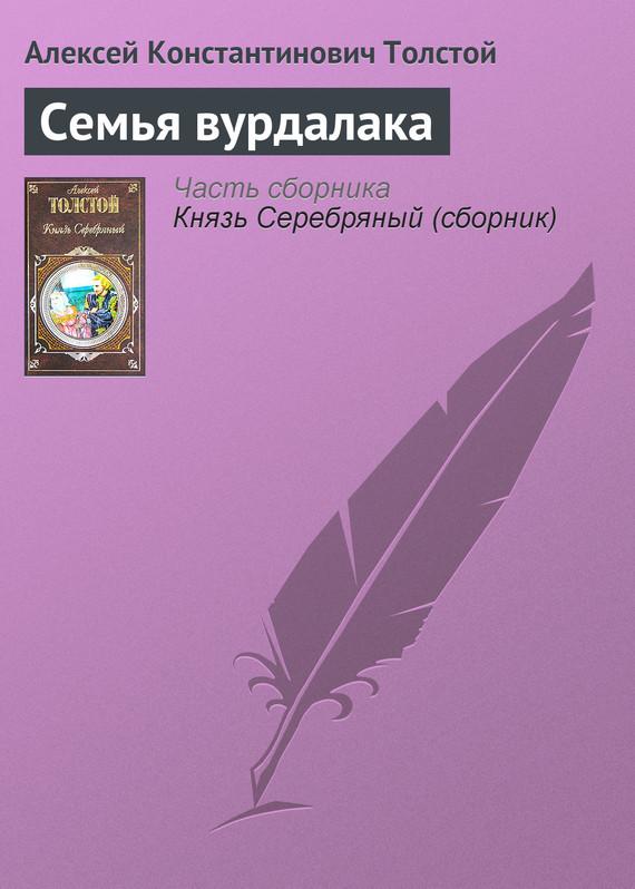 Семья вурдалаков книга скачать бесплатно fb2