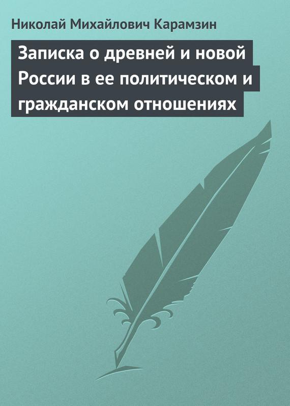 Скачать история россии карамзин fb2