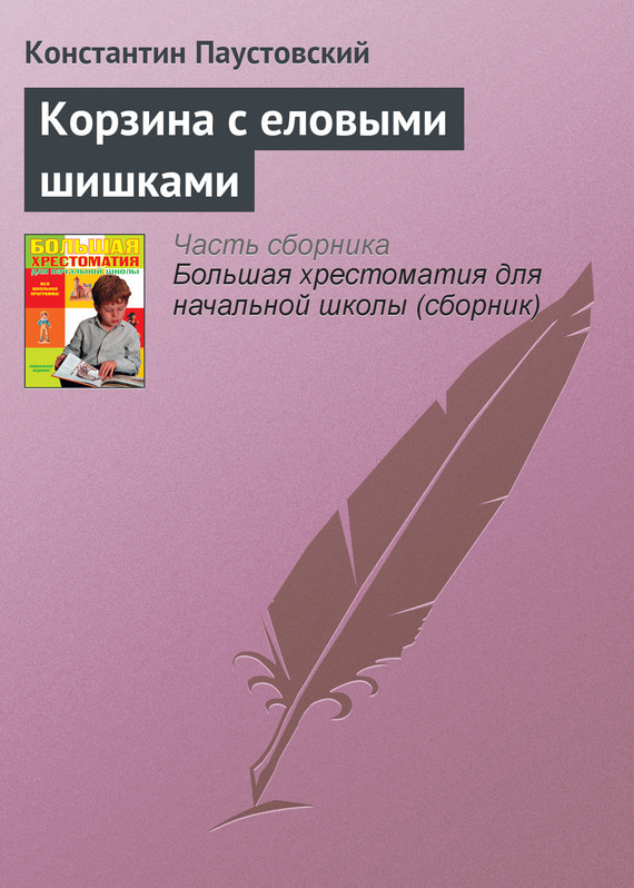 Обложка книги Корзина с еловыми шишками
