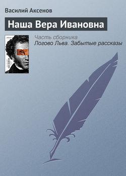 Книга Наша Вера Ивановна
