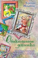 Книга Обыкновенные девчонки (сборник)