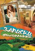 Обложка книги Записки филиппинки (сборник)