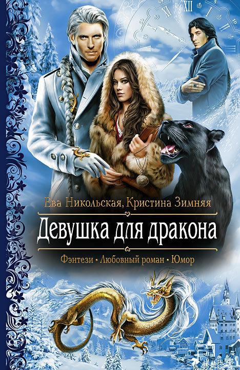 Скачать книги про драконов и любовь