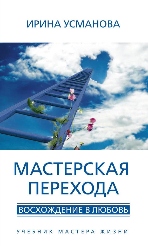 Книга любовь к жизни скачать