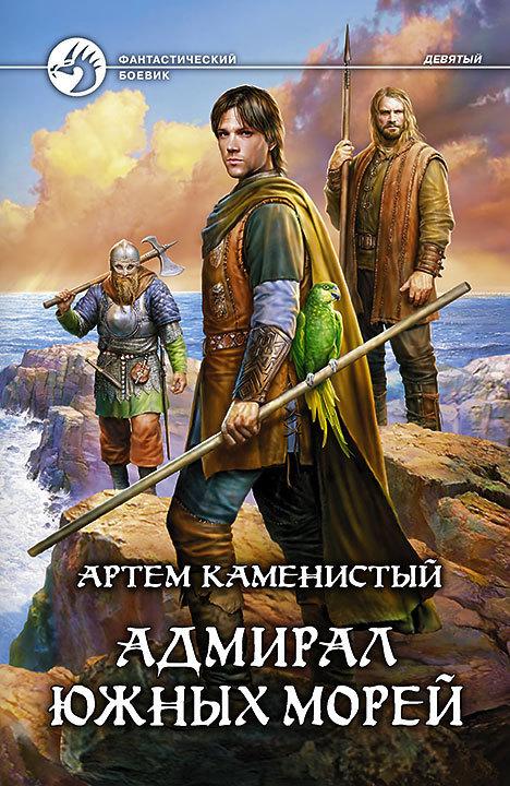 Книгу адмирал южных морей скачать