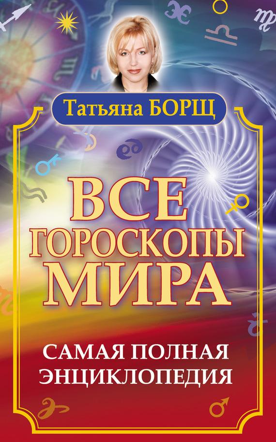 Книга роза мира скачать