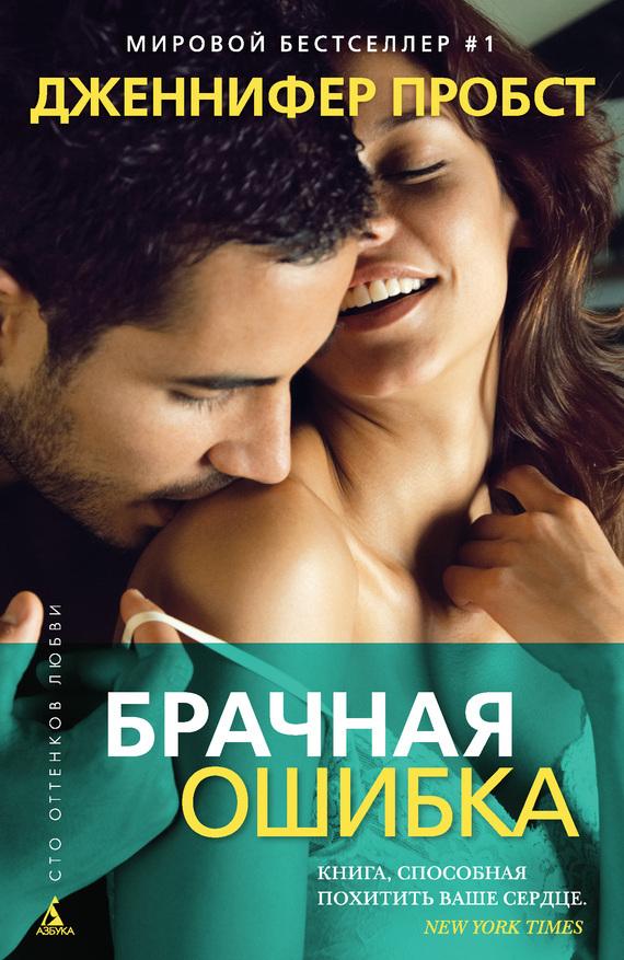 Книги любовный роман скачать бесплатно в тхт