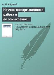 Книга Научно-информационная работа и ее осмысление – главное дело жизни. К 85‑летию А. И. Чёрного