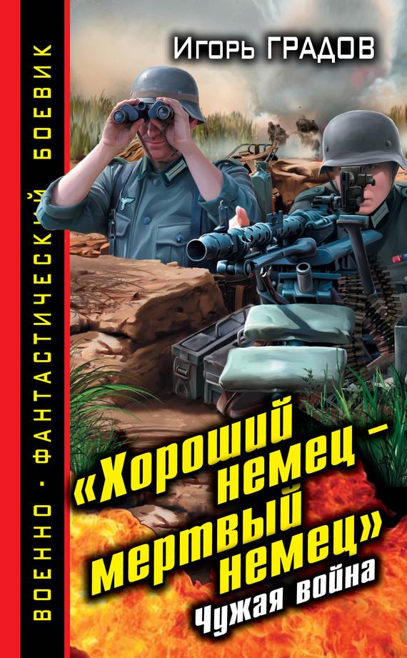 Скачать книги немцев про войну