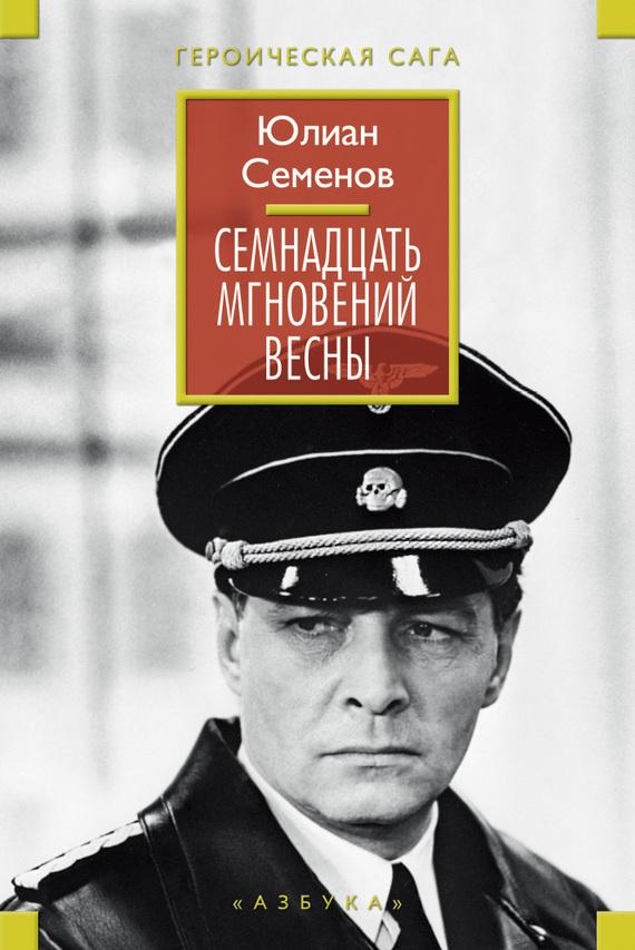 Семенов юлиан книги скачать