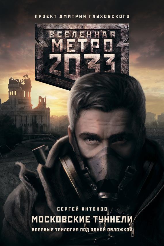 Электронные книги метро 2033